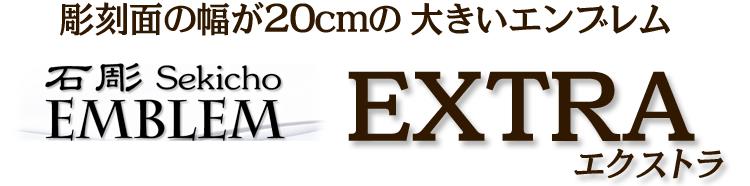 エクストラ注文フォーム
