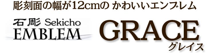 グレイス注文フォーム