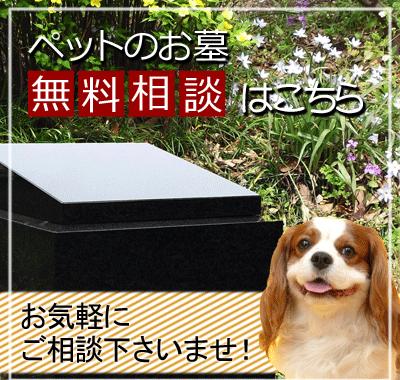 ペットのお墓 無料相談