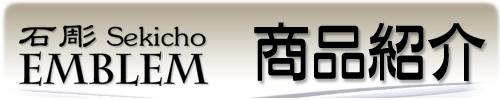 石彫エンブレム商品紹介