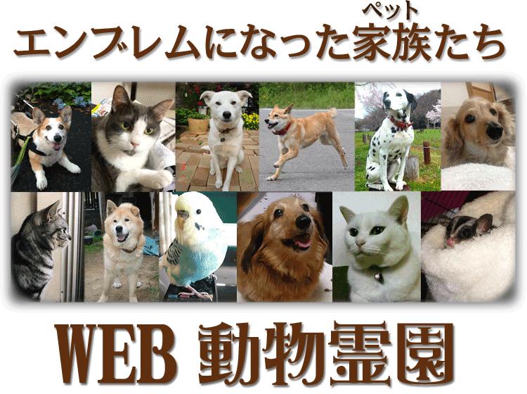 WEB動物霊園